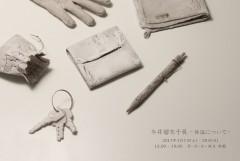 今井瑠衣子展写真